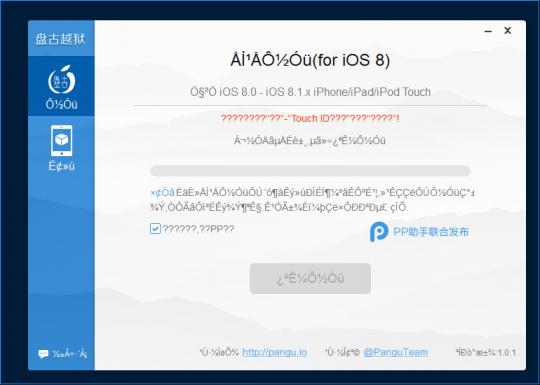Pangu pour iOS 8.1