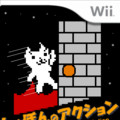 Syobon Action: un jeu hardcore de Mario Bros pour la Wii!